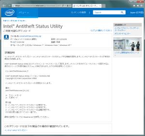 Antitheft Status Utility