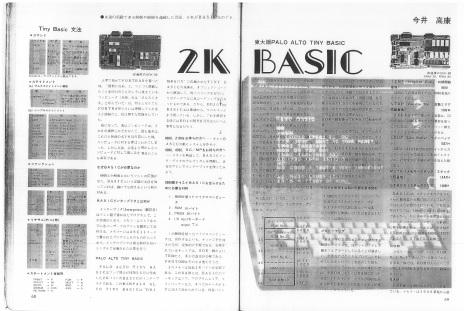 ASCII197902.jpg