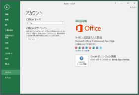 office2016-VL1