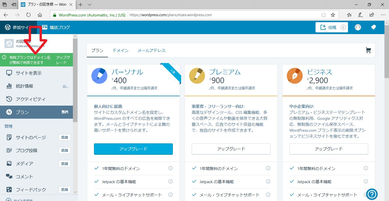 wordpresscharge