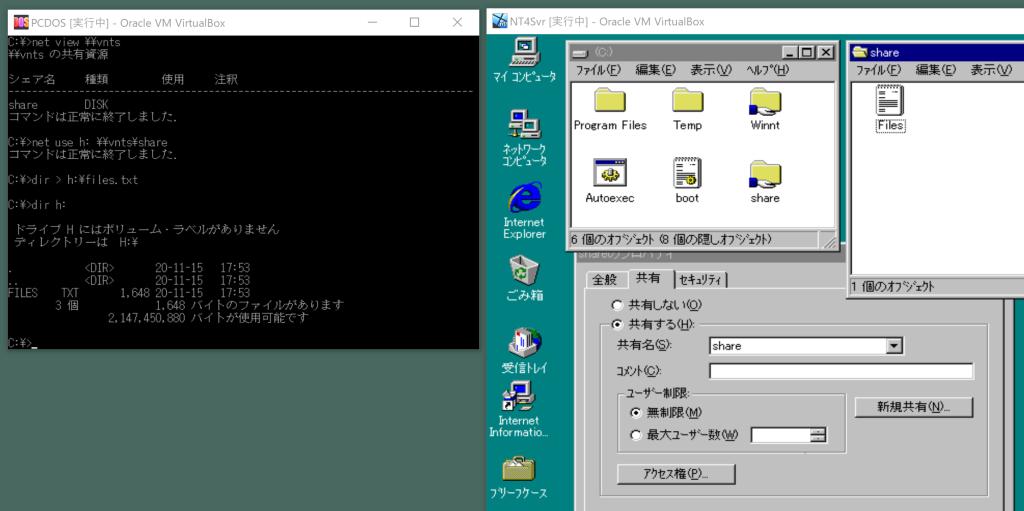 3.NT4 Serverに接続する
