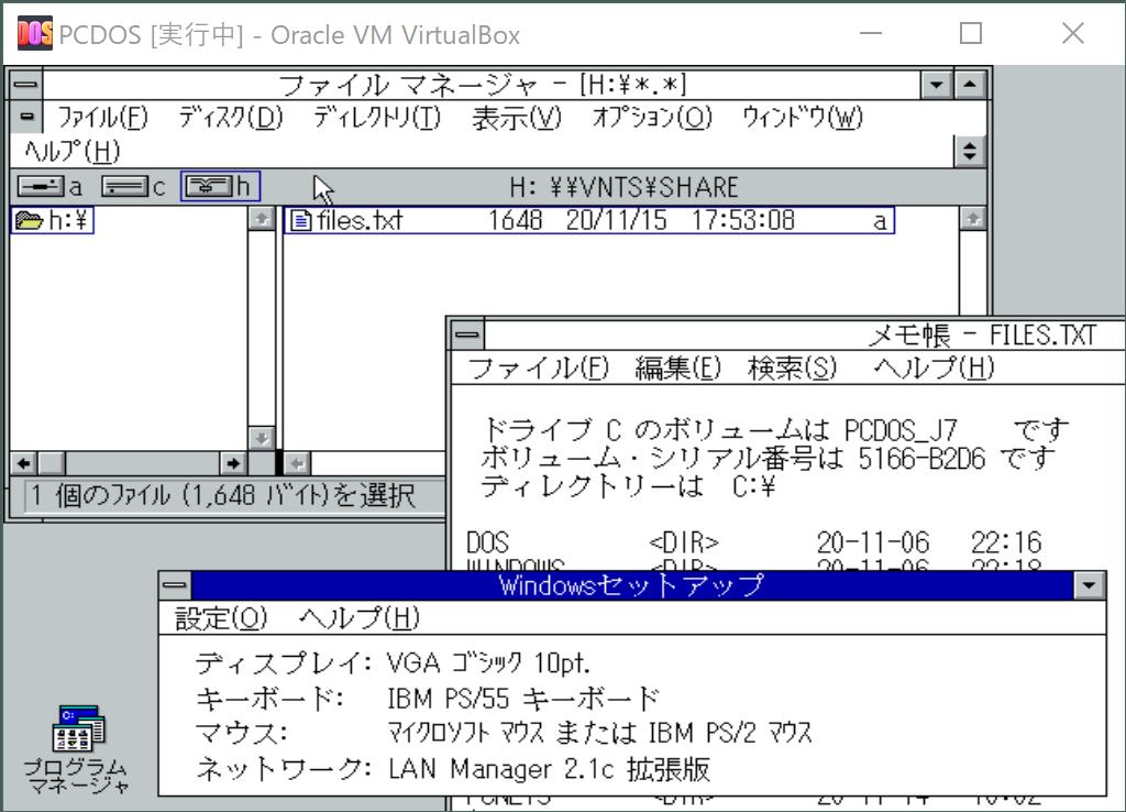 5.Win3.1でもネットワークドライブを使える